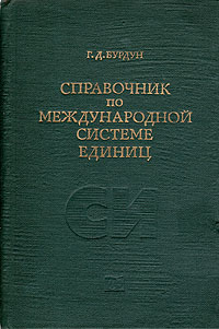 Г. Д. Бурдун Справочник по Международной системе единиц