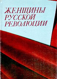 Женщины русской революции