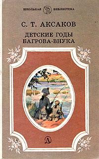 С. Т. Аксаков Детские годы Багрова-внука водовозова е история одного детства