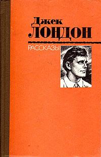 Джек Лондон Джек Лондон. Рассказы джек лондон джек лондон сочинения