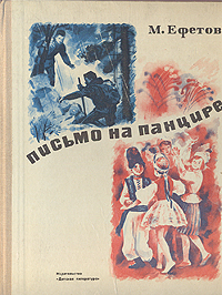 М. Ефетов Письмо на панцире
