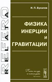 И. П. Бухалов Физика инерции и гравитации