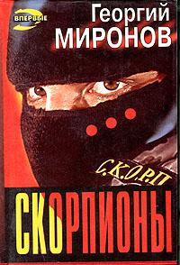 Георгий Миронов Скорпионы георгий миронов бриллианты для государя