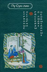 Пу Сун-лин Странные истории. Рассказы о людях необычайных