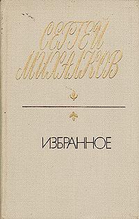 Сергей Михалков Сергей Михалков. Избранное сергей михалков сергей михалков стихи