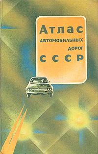 Атлас автомобильных дорог СССР виферон 3 1 000 000 n10 супп