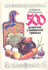 В. М. Ковалев, Н. П. Могильный 500 рецептов славянской трапезы недорого