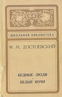 цены на Ф. М. Достоевский Бедные люди. Белые ночи  в интернет-магазинах