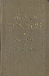 А. Толстой А. Толстой. Повести и рассказы. В двух томах. Том 2