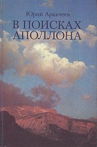 Цитаты из книги В поисках Аполлона
