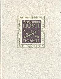 Александр Поуп Александр Поуп. Поэмы александр лукьянов три поэмы