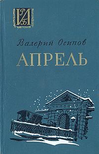 Апрель. Валерий Осипов