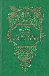 Грегор Самаров Адъютант императрицы грегор самаров трансвааль