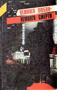 Генри Харт,Томас Х. Грейч,Ларри Кент,Таккер Коу Немного любви - немного смерти. Избранные триллеры писателей США