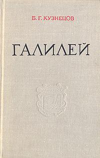 Б. Г. Кузнецов Галилей