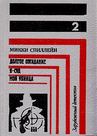 Микки Спиллейн Зарубежный детектив. В восьми томах. В семи книгах. Книга 2 микки спиллейн игра по крупному одинокой ночью я суд присяжных