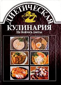 Имрих Сечански,Анна Хорватова Диетическая кулинария. Не бойтесь диеты