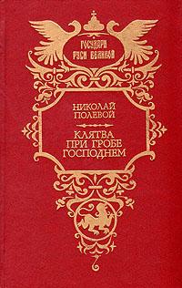 Николай Полевой Клятва на Гробе Господнем николай полевой клятва при гробе господнем