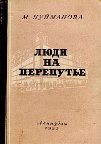 М. Пуйманова Люди на перепутье