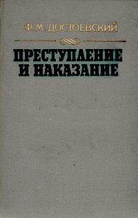 цена на Ф. М. Достоевский Преступление и наказание