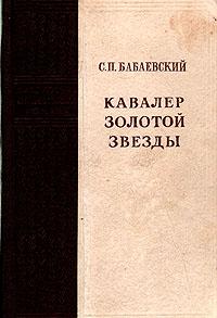 С. П. Бабаевский Кавалер Золотой Звезды семен бабаевский кавалер золотой звезды
