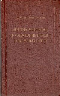 Л. Д. Линденбратен Рентгенологическое исследование печени и желчных путей цена