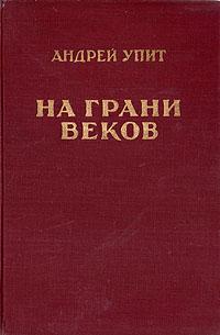 Андрей Упит На грани веков