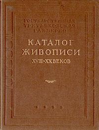Государственная Третьяковская галерея. Каталог живописи XVIII - XX веков