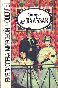 Оноре де Бальзак Оноре де Бальзак. Новеллы недорого