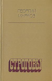 Георгий Марков Строговы