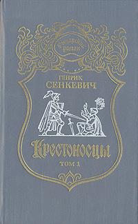 Крестоносцы. В двух томах. Том 1