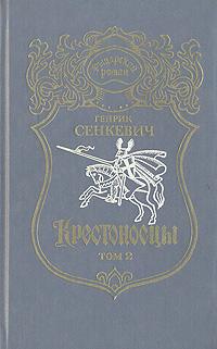 Крестоносцы. В двух томах. Том 2