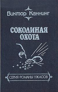 Фото - Виктор Каннинг Соколиная охота сергей соколкин соколиная книга