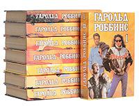 Гарольд Роббинс. Собрание сочинений в 6 томах + 2 дополнительных (комплект из 8 книг)