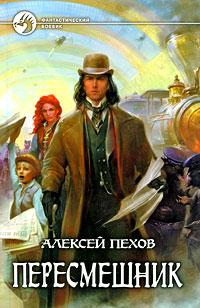 Алексей Пехов Пересмешник