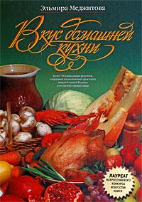цены на Меджитова Э.Д. Вкус домашней кухни  в интернет-магазинах