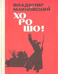 Фото - Владимир Маяковский Хорошо! октябрь и советское крестьянство 1917 1927 гг