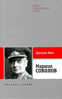 Дмитрий Язов Маршал Соколов