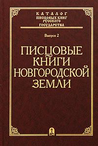 Писцовые книги Новгородской земли