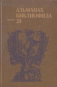 Альманах библиофила. Выпуск 25 альманах библиофила выпуск 24