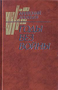 Годы без войны. В двух томах. Том 1 | Ананьев Анатолий Андреевич