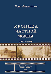 Олег Филиппов Хроника частной жизни. 1957-1969