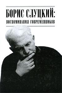 Борис Слуцкий. Воспоминания современников