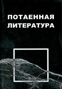 Потаенная литература. Исследования и материалы. Выпуск 3 цена 2017