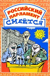 Российский парламент смеется ямалеев р нихрена анекдоты в стихах