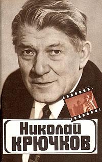 Р. Соболев Николай Крючков