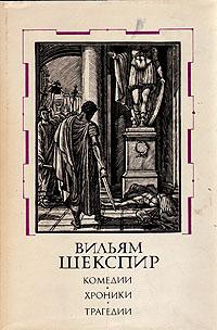 Вильям Шекспир Вильям Шекспир. Комедии, хроники, трагедии. В двух томах. Том 1 вильям шекспир вильям шекспир собрание сочинений в 3 томах комплект из 3 книг