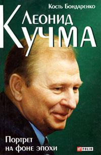 цена на Кость Бондаренко Леонид Кучма. Портрет на фоне эпохи