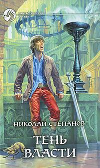 Николай Степанов Тень власти