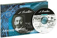 Бандура Андрей Александр Скрябин - Татьяна Шлецер (+ CD)